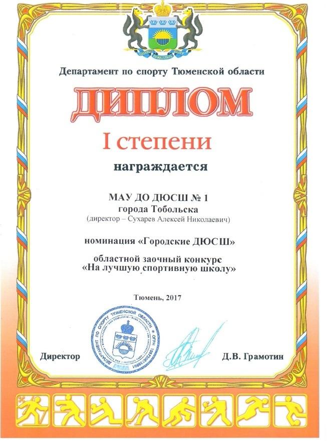 диплом детская спортивная школа №1 Тобольск
